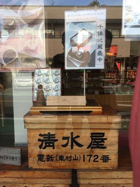 20201211 shimizuya-33