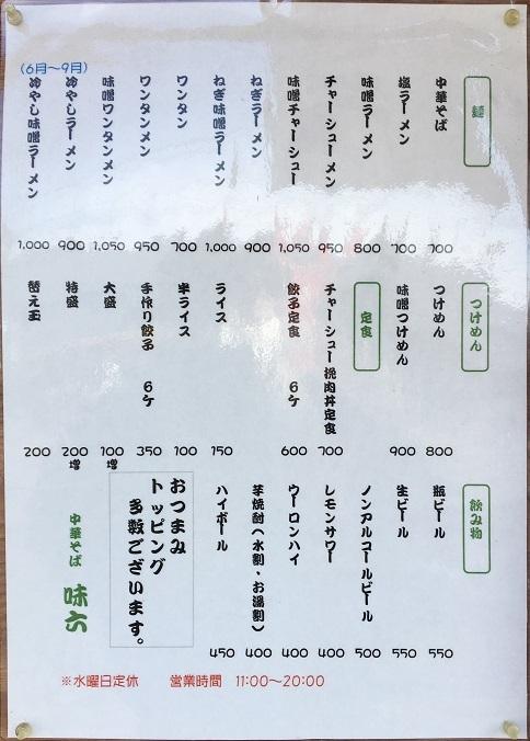 20201214 ajiroku-25