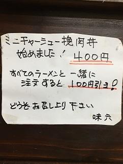 20201214 ajiroku-27
