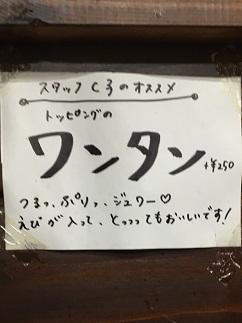 20201214 ajiroku-28