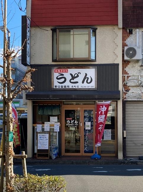 20201222_noguchiseimenjo-24.jpg