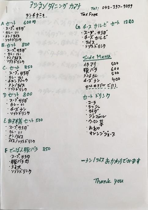 20200802 kamana-16-2