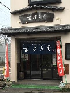 azukiya21-2.jpg