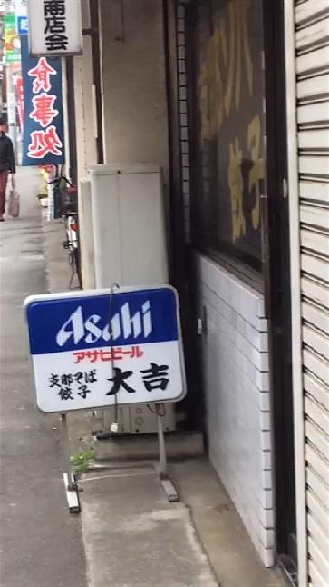 daikichi24.jpg