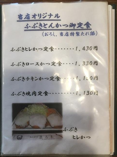 fujinoki32.jpg