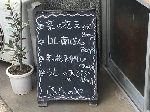 fujinoya22.jpg