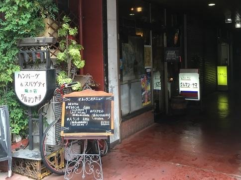 gourmand-yama52.jpg
