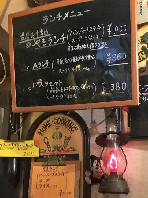 gourmand-yama55.jpg