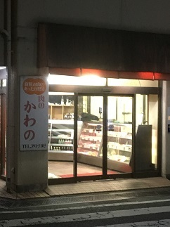 kawano-honcho21.jpg