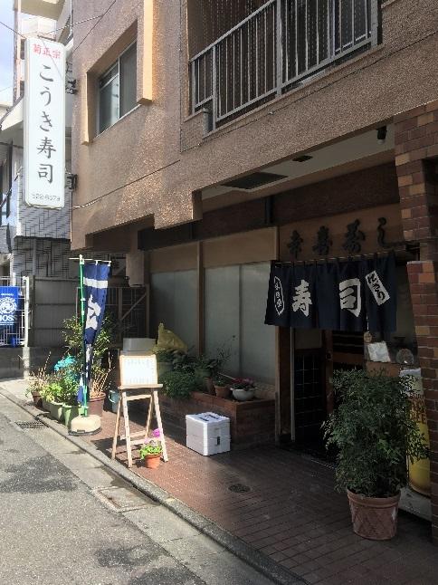 kokizushi32.jpg