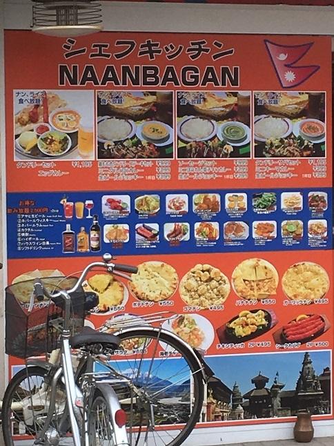naanbagan2-32.jpg