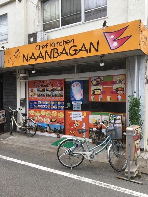 naanbagan2-37.jpg
