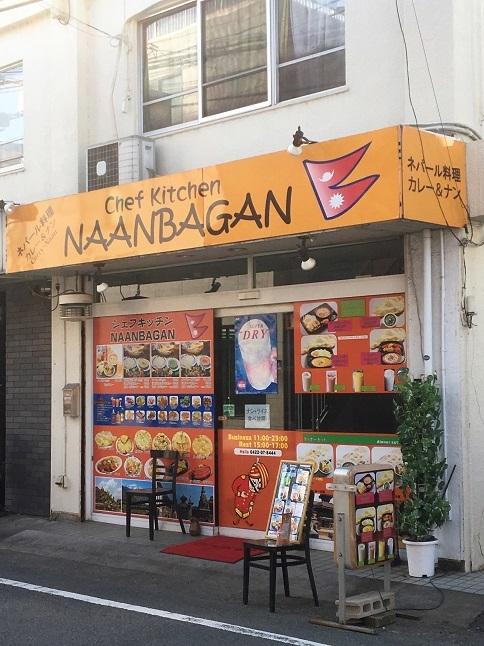 naanbagan32.jpg