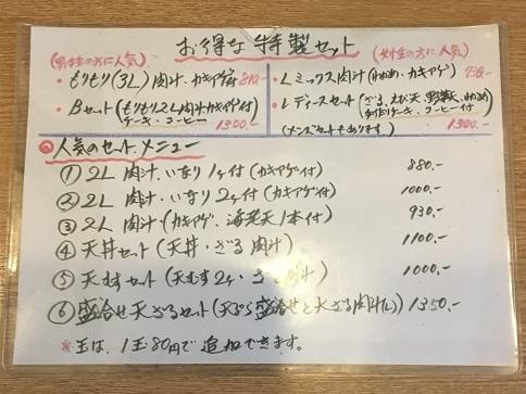 nabekichi2-33.jpg