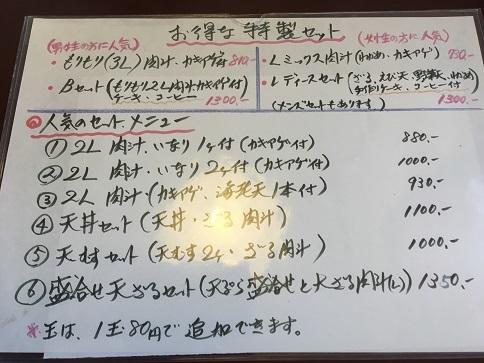 nabekichi24.jpg