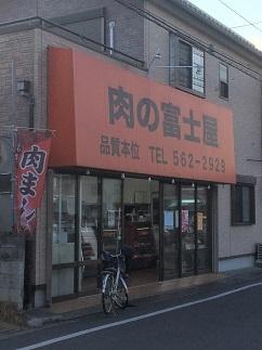 nikunofujiya11.jpg