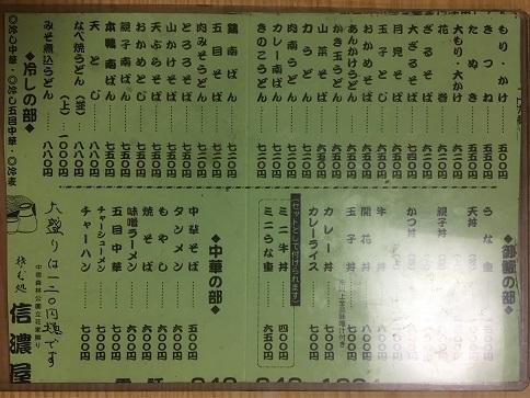 ogawa-shinanoya31.jpg