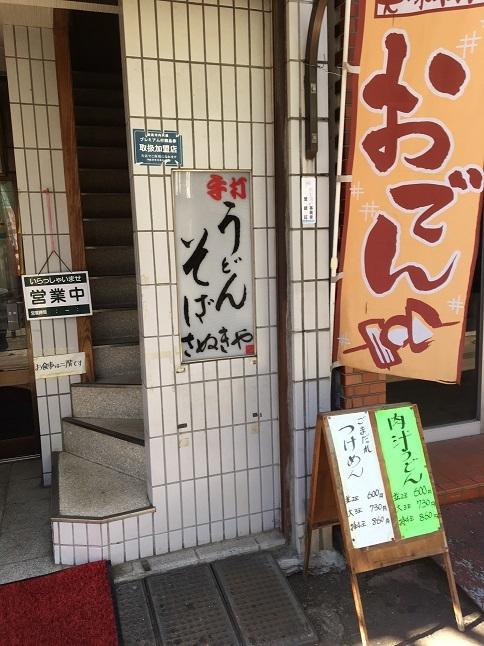 sanukiya33.jpg