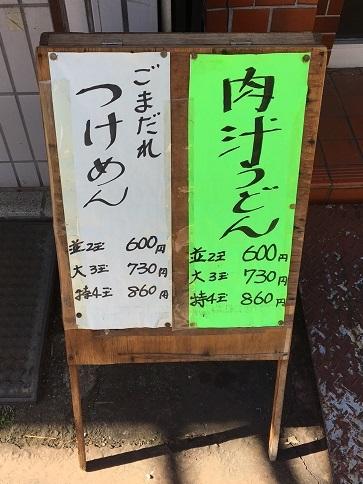 sanukiya39.jpg