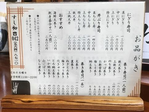 sushihatsu22.jpg
