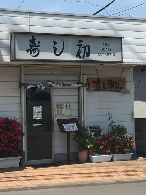 sushihatsu24.jpg