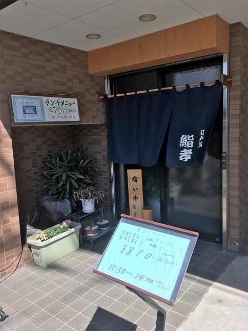 sushiko21.jpg