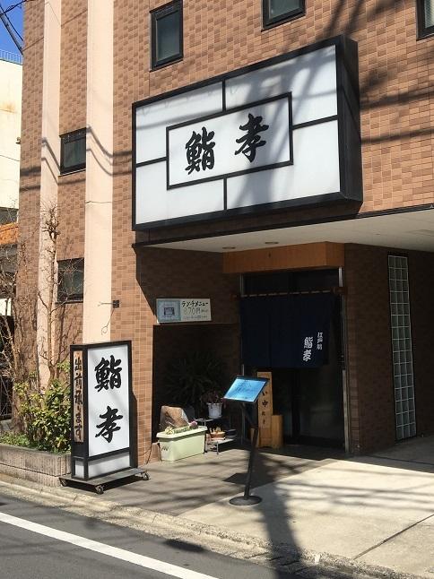 sushiko24.jpg