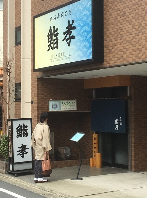 sushikou180310-34.jpg
