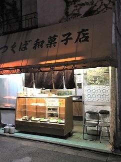 tsukuba31.jpg