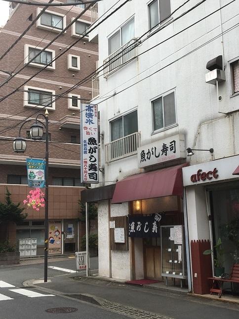 uogashizushi21.jpg
