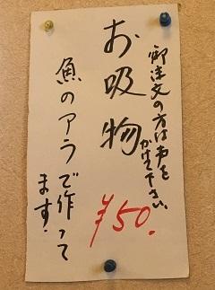 uogashizushi24.jpg