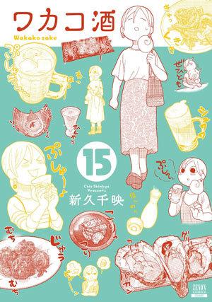 wakako15
