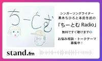 ちーとむstandfm-2