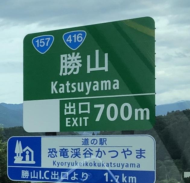 katuyamaeki.jpg