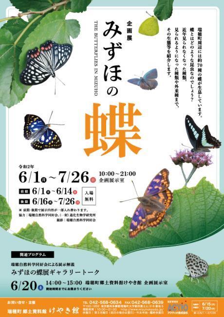 みずほの蝶チラシ