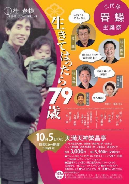 春蝶生誕祭2020500