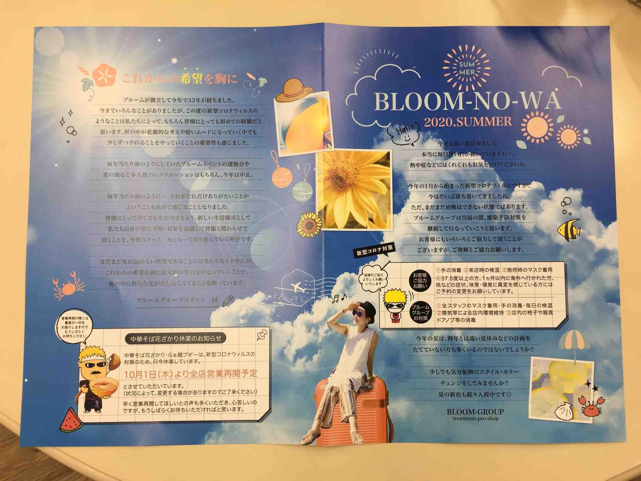 fc2blog_20200703193639f6b.jpg
