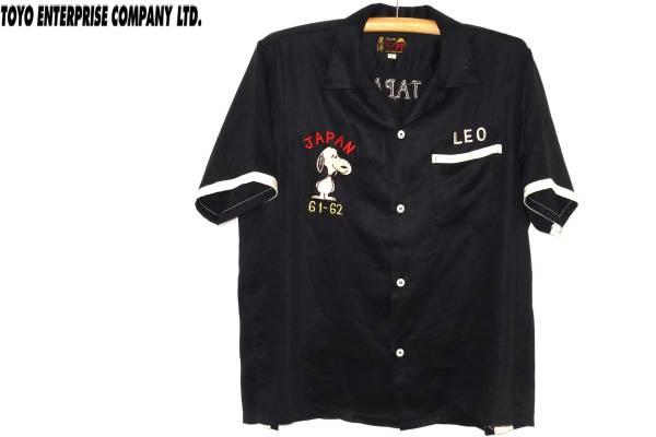 お買取商品テーラー東洋エンタープライズ スヌーピースカシャツ黒LボーリングシャツTT37331