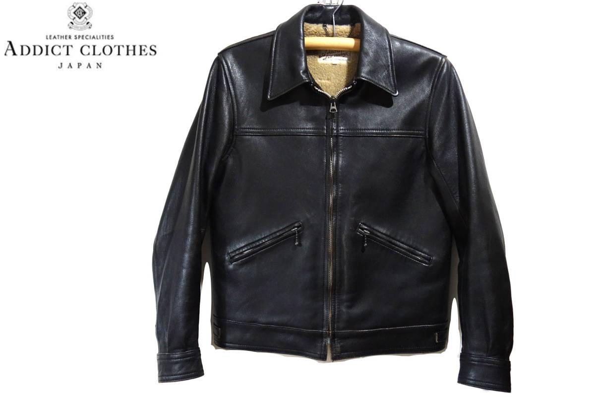 お買取商品アディクトクローズADDICT CLOTHES美品シープスキンシングルライダースジャケット黒36内ボアアルパカライニング茶芯モデル
