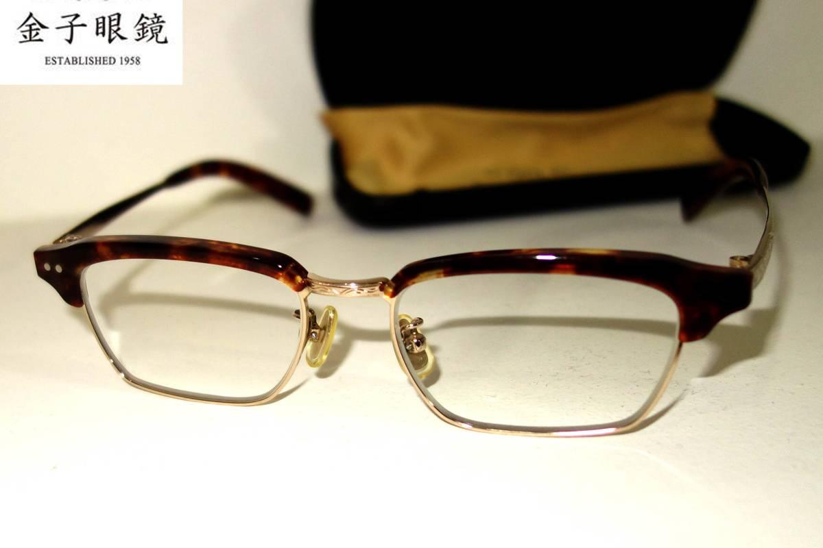 お買取商品金子眼鏡KANEKOOPTICAL美品手造りメガネ恒眸作こうぼうさくT-252鯖江ゴールド×鼈甲サーモント