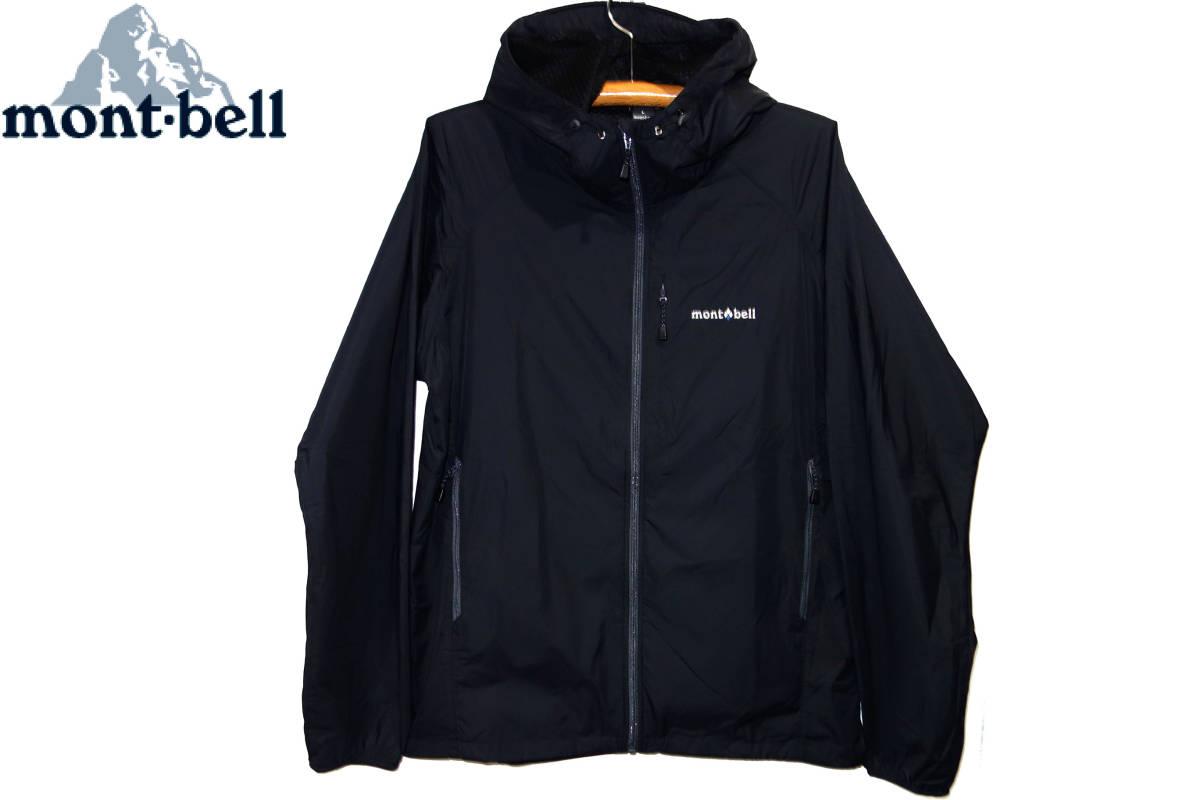 お買取商品モンベルmont-bell美品ライトシェルパーカ黒L1106645アウトドアジャケット