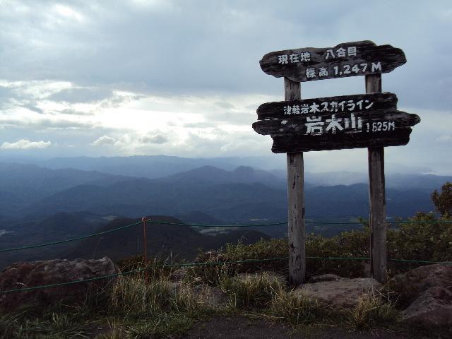 岩木山16