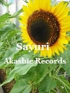 アカシックレコードリーディング ひまわり アカシックレコードリーダーさゆり sunflower