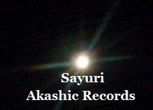 アカシックレコードリーディング アカシックレコードリーダーさゆり 2020年 5月 満月 fullmoon