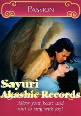 アカシックレコードリーダーさゆり パッション アカシックレコードリーディング passion