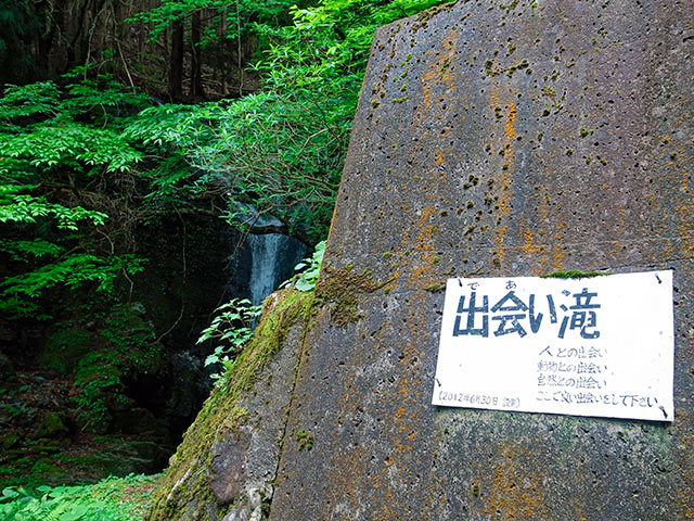 神山出会い滝01
