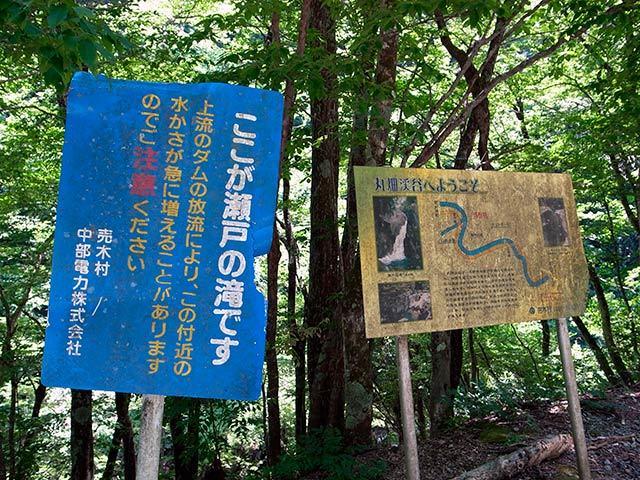 瀬戸の滝01