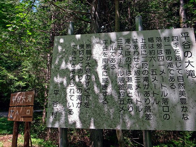 平谷大滝01