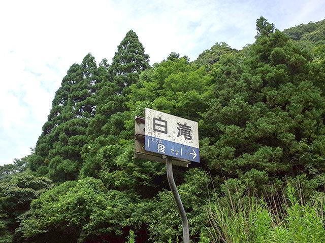 段の白滝01