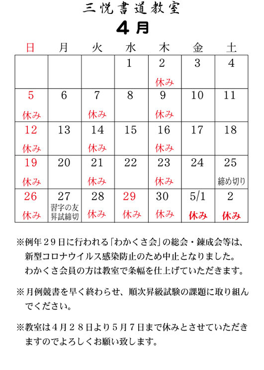 2020_4月カレンダーA4_jpg